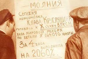 Фрезеровщица-передовик Клавдия Круглишина. 1936 год. фото Л. Рихтер