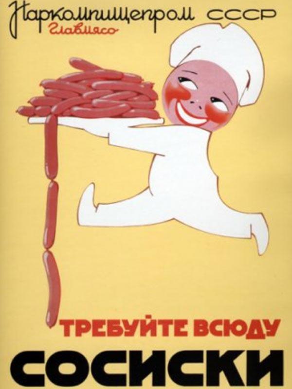 Рекламный плакат Наркомпищепрома — 195* год