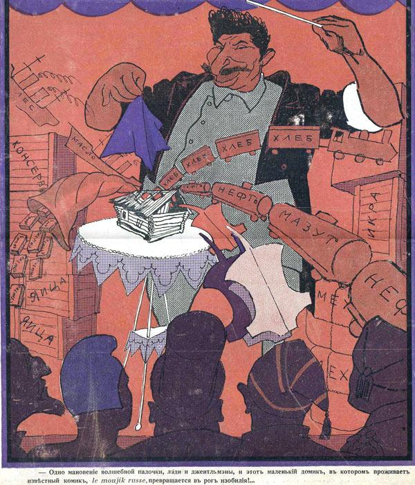Сатирикон — сатирический журнал белоэмигрантской оппозиции за рубежом. 1931 год