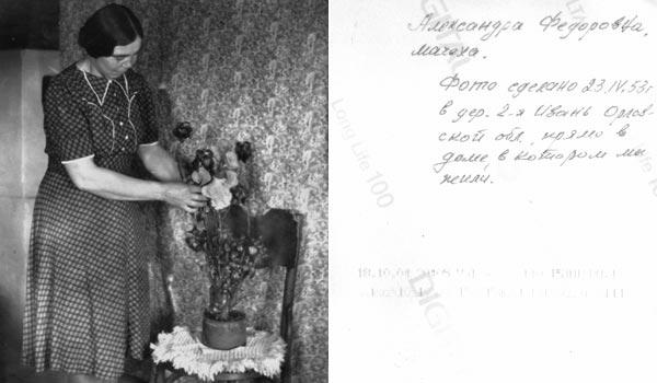 Из семейного архива Головина