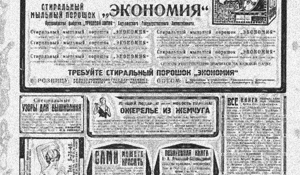 Реклама времен индустриализации