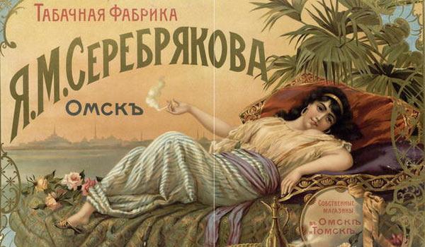 Реклама табака в конце XIX века