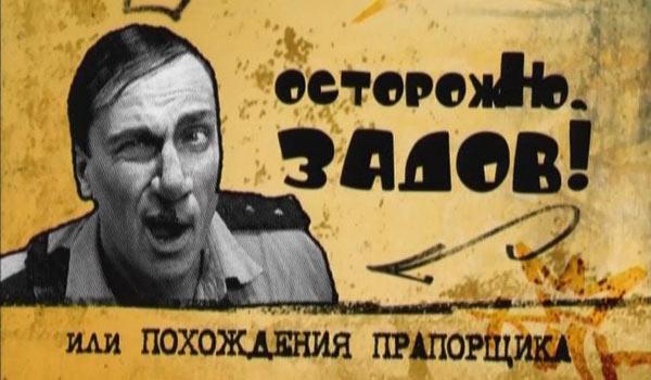 Прапорщик Задов