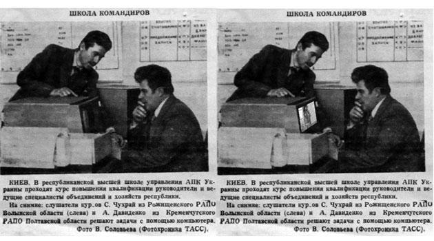 IT в СССР: было (слева) и стало (справа).