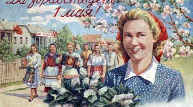 Поздравительная первомайская открытка в СССР.