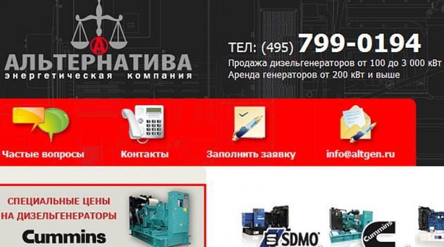 """Энергетическая компания """"Альтернатива""""."""