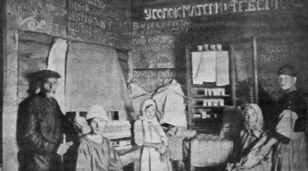 Уголок матери и ребенка при сельском фельдшерском пункте. 1926 год.