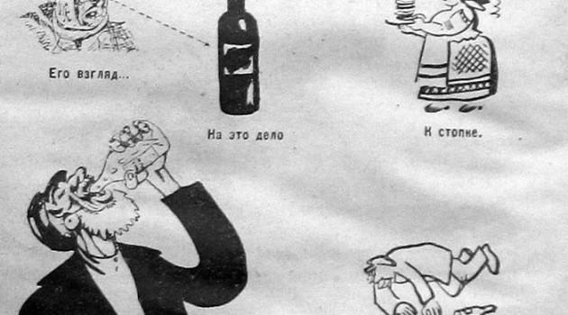 Схематическая модель причин бытового пьянства на селе. 1927 год.