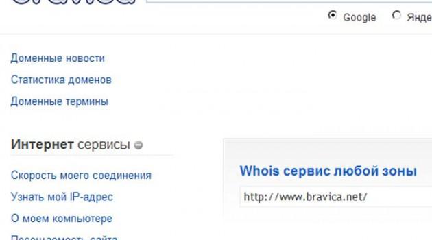 Запомните полезный ресурс интернета — www.bravica.net/ru.