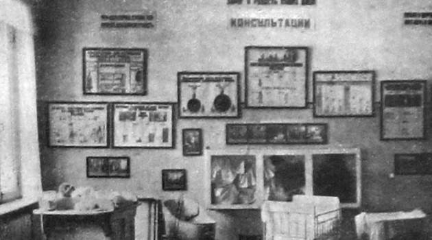 Женская консультация нового типа в Москве. 1927 год.