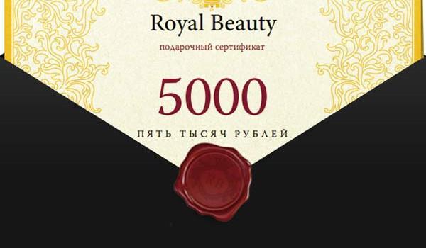 Красота к новому году с помощью салонов Royal Beauty в Москве.
