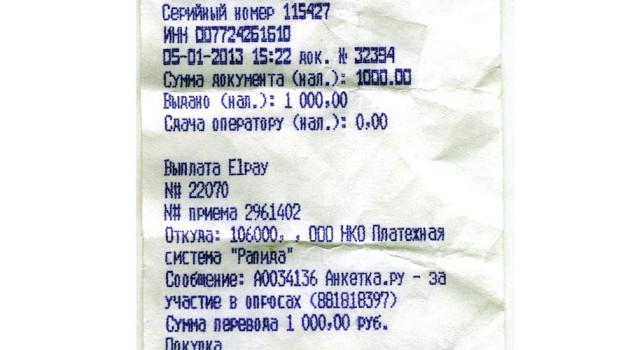 Чек от Анкетка.ру.