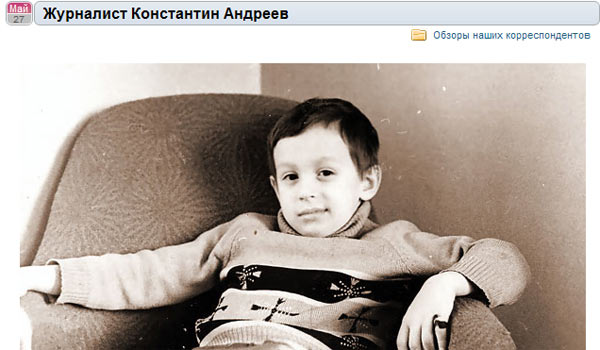 Журналист Константин Андреев на сайте autotravelblog.ru