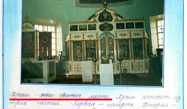 Храм — это святое место (из школьного альбома)
