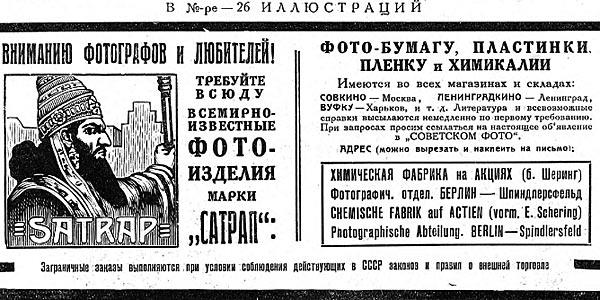 Реклама немецких фотоматериалов фирмы Сатрап в СССР. 1926 год