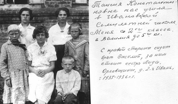 Фото из семейного архива Головина