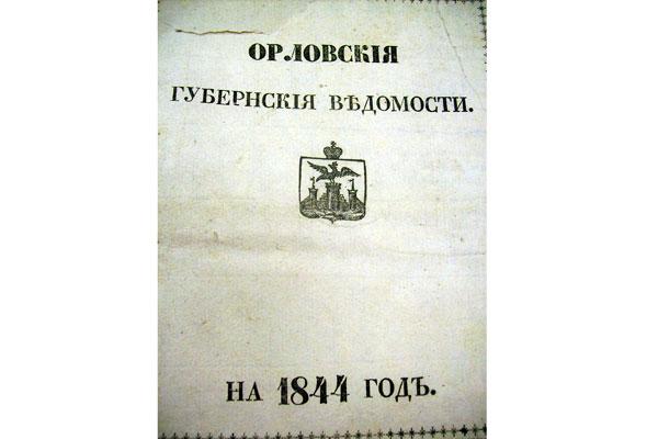 Страница «Орловских губернских ведомостей» за 1844 год