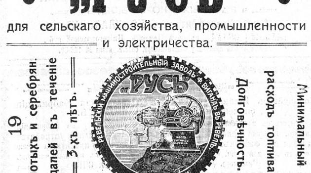 Дизельный двигатель для автономного электрогенератора. 1912 год.