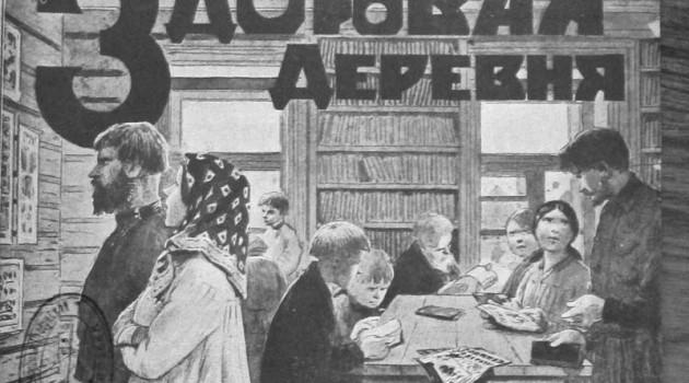 Советские крестьяне учатся новой жизни и пишут отчеты о достижениях культуры и быта в органы советской печати. 1926 год.