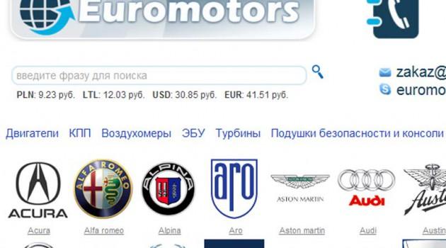 Всегда в наличии автомобильные запчасти для всех иномарок на euromotors39.ru.