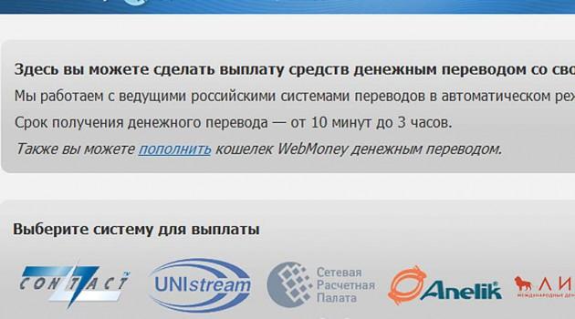 Вывод webmoney: повторение пройденного.