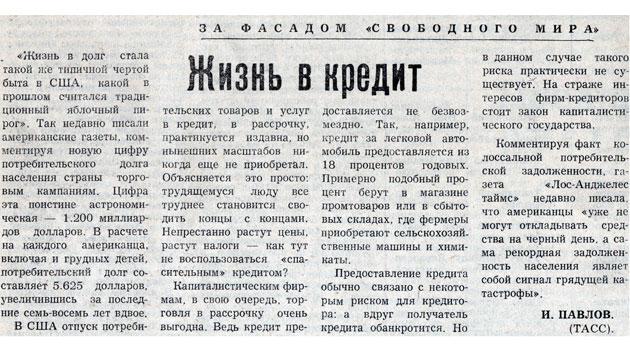 """Статья """"Жизнь в кредит"""", 1980 год."""
