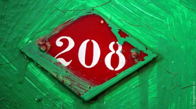"""Табличка """"208""""."""