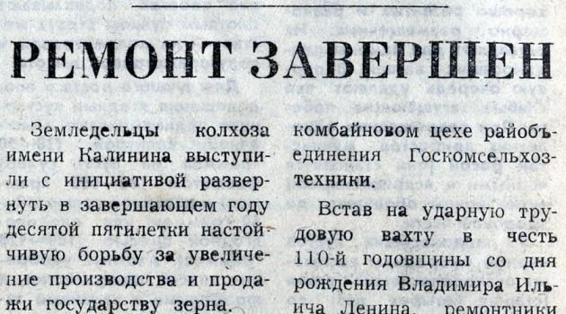 Статья из районной газеты от 4 марта 1980 года.
